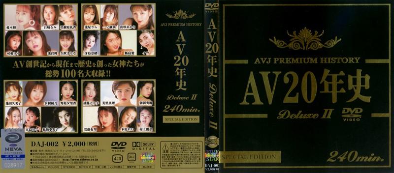AV20年史 Deluxe 2 パッケージ