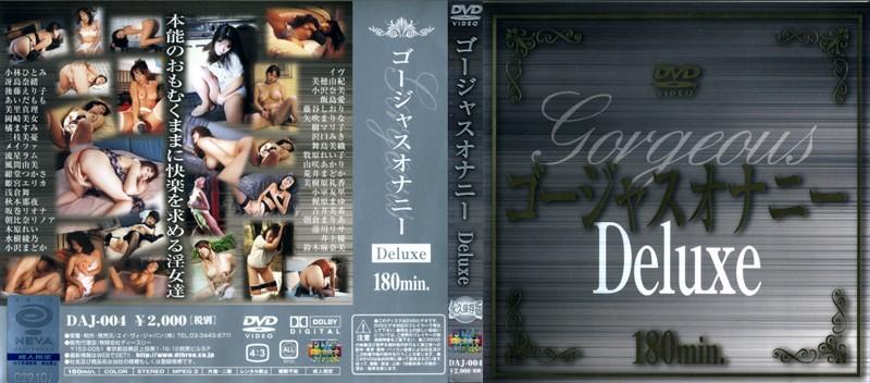 ゴージャスオナニー Deluxe パッケージ
