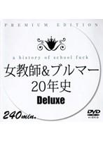 女教師&ブルマー20年史 Deluxe ダウンロード
