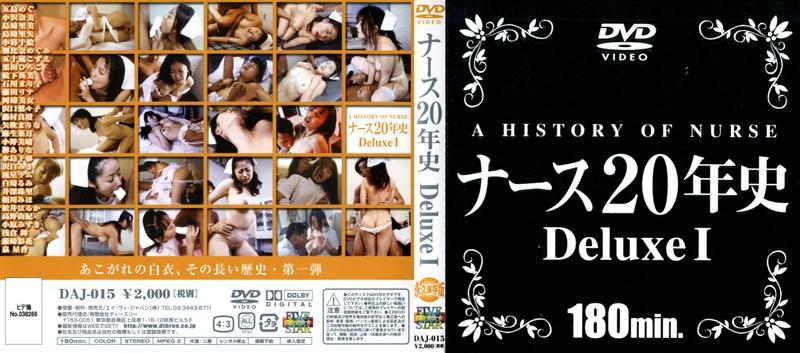 ナース20年史 Deluxe 1