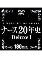 ナース20年史 Deluxe 1 ダウンロード