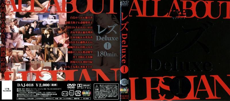 レズ Deluxe 1 パッケージ