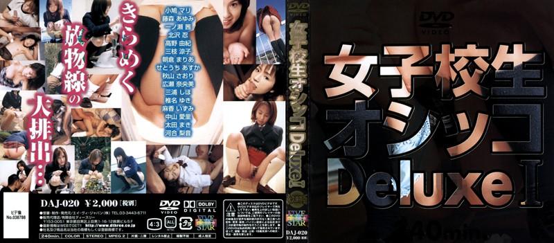女子校生オシッコ Deluxe 1 パッケージ
