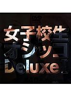 女子校生オシッコ Deluxe 1 ダウンロード