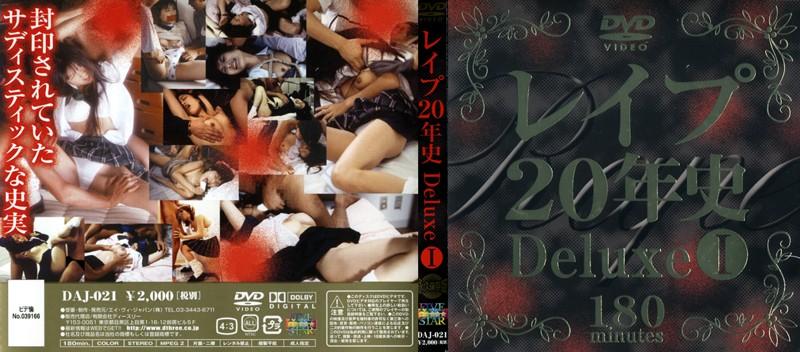 レイプ20年史 Deluxe 1