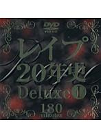 レ●プ20年史 Deluxe 1