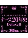 ナース20年史 Deluxe 2