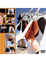 ラブフェチズム Deluxe 2 ダウンロード