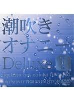 潮吹きオナニー Deluxe 1 ダウンロード