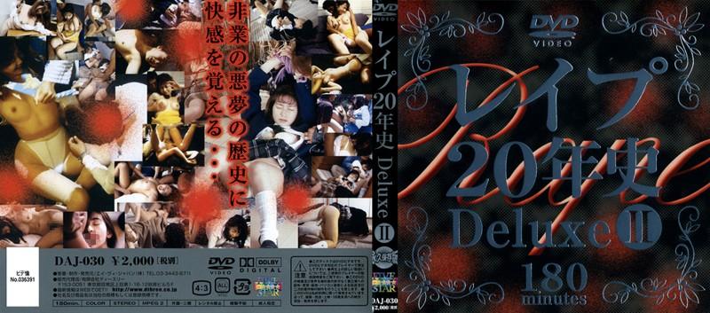 レイプ20年史 Deluxe 2