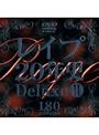 レ●プ20年史 Deluxe 2