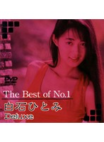The Best of No.1 白石ひとみ Deluxe ダウンロード