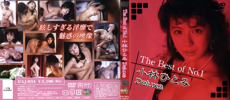 The Best of No.1 小林ひとみ Deluxe