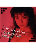 The Best of No.1 小林ひとみ Deluxe ダウンロード