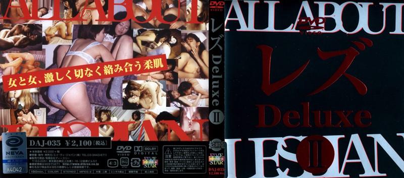 レズ Deluxe 2 パッケージ