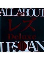 レズ Deluxe 2 ダウンロード