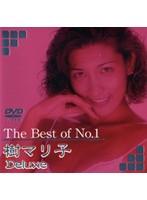 The Best of No.1 樹マリ子 Deluxe ダウンロード