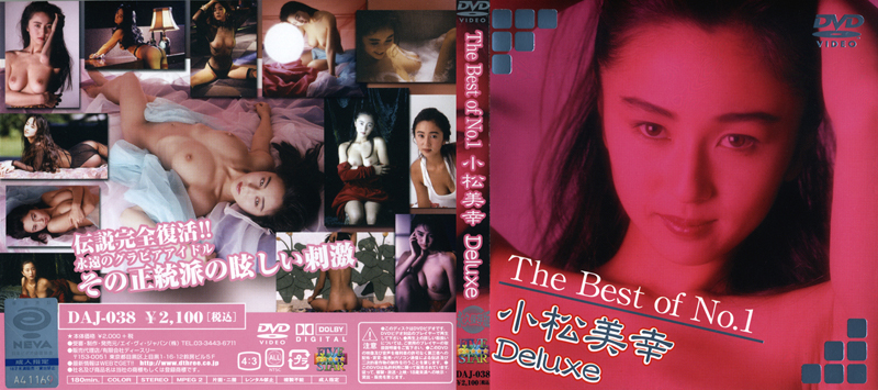 The Best of No.1 小松美幸...