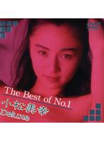 The Best of No.1 小松美幸 Deluxe ダウンロード