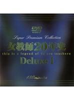 女教師20年史 Deluxe 1 ダウンロード