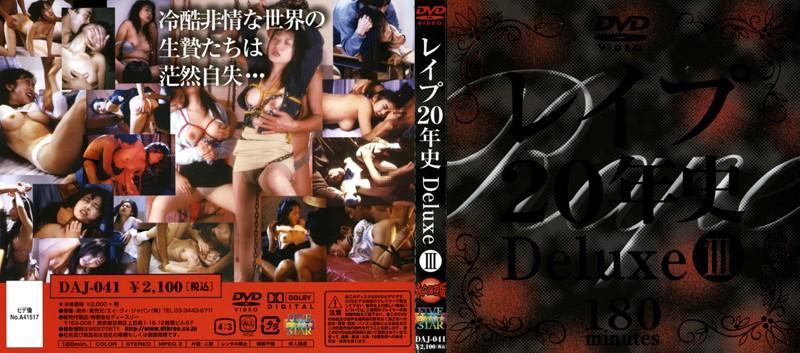 レ●プ20年史 Deluxe 3