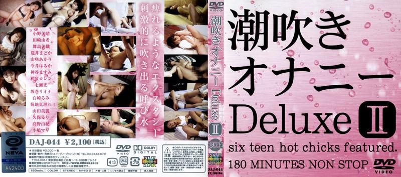 潮吹きオナニー Deluxe 2