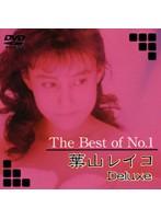 The Best of No.1 葉山レイコ Deluxe ダウンロード