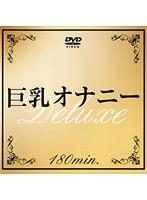 巨乳オナニー Deluxe ダウンロード