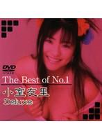 The Best of No.1小室友里 Deluxe
