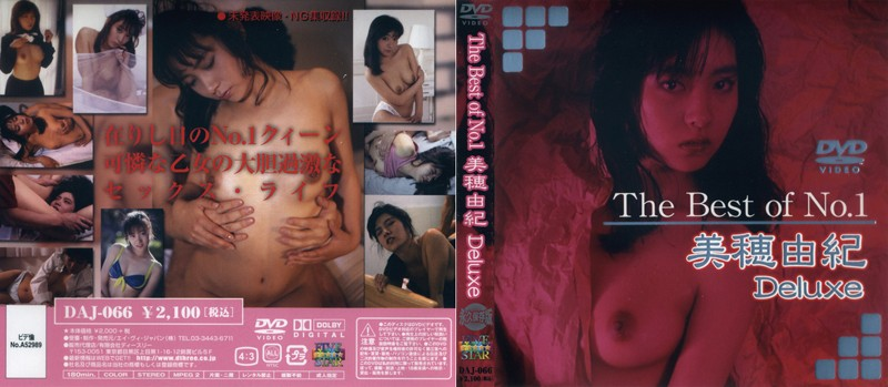 The Best of No.1 美穂由紀 Deluxe