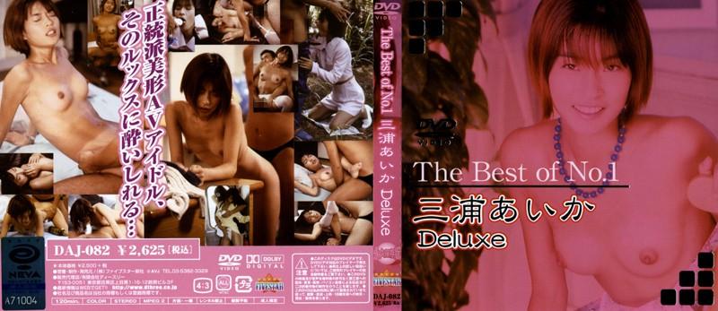 The Best of No.1 三浦あいか Deluxe