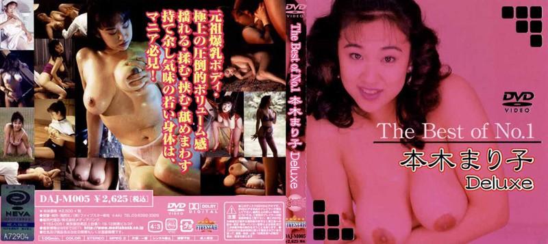 The Best of No.1 本木まり子 Deluxe