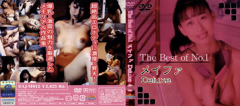 The Best of No.1 メイファ Deluxe パッケージ