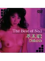 The Best of No.1 早見瞳 Deluxe ダウンロード