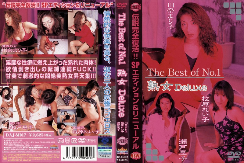 (62dajm00017)[DAJM-017] The Best of No.1 熟女 Deluxe ダウンロード