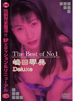 The Best of No.1 嶋田琴美 Deluxe ダウンロード