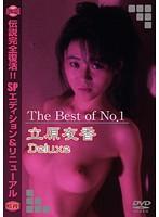 The Best of No.1 立原友香 Deluxe