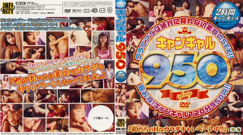 キャンギャル950