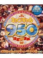 キャンギャル950 ダウンロード