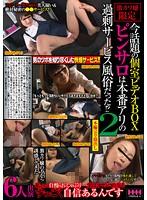 激カワ嬢限定今話題の個室ビデオBOXピンサロは本番アリの過剰サービス風俗だった!? 2 ダウンロード