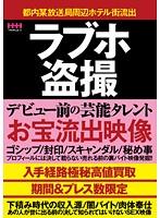 ラブホ盗撮デビュー前の芸能タレントお宝流出映像 ダウンロード