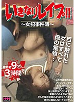 いきなりレイプ!!〜女犯事件簿〜 ダウンロード
