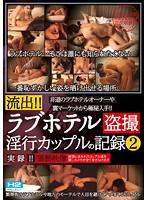 流出!!ラブホテル盗撮 淫行カップル記録 2 ダウンロード