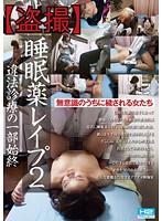 【盗撮】睡眠薬レイプ 2 違法診療の一部始終 ダウンロード