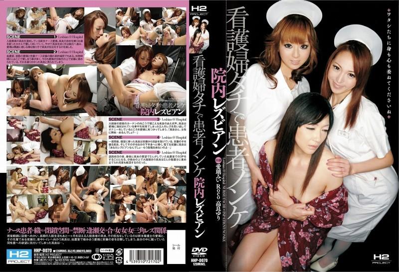 看護婦タチで患者ノンケ 院内レズビアン パッケージ