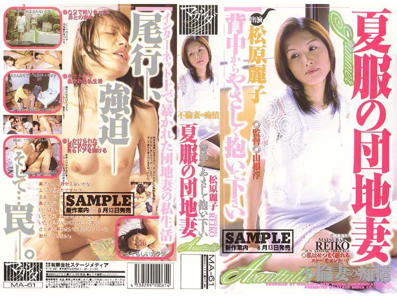 (62ma61)[MA-061] 夏服の団地妻 ダウンロード