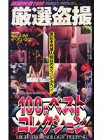 厳選盗撮100分ベストコレクション 極秘映像1999 ダウンロード