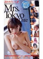 ミセス東京デート ダウンロード