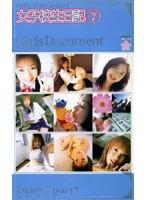 女子校生日記 7 ダウンロード