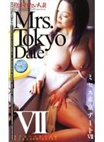 ミセス東京デート 7 ダウンロード